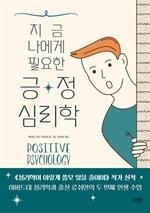 도서 이미지 - 지금 나에게 필요한 긍정심리학