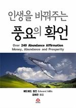 도서 이미지 - 인생을 바꿔주는 풍요의 확언