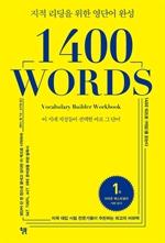 도서 이미지 - 1400 WORDS