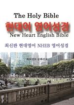 도서 이미지 - 현대어 영어성경
