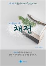 도서 이미지 - 채전 - 하루 10분 소설 시리즈