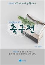 도서 이미지 - 축구전 - 하루 10분 소설 시리즈