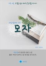 도서 이미지 - 모자 - 하루 10분 소설 시리즈