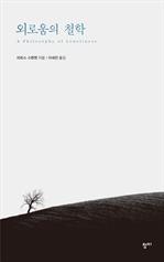 도서 이미지 - 외로움의 철학