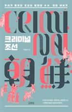 도서 이미지 - 크리미널 조선
