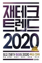 도서 이미지 - 재테크 트렌드 2020