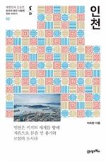 도서 이미지 - 대한민국 도슨트 02 인천