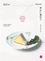 도서 이미지 - 스위트모먼트 파운드케이크