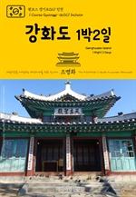 도서 이미지 - 원코스 경기도027 인천 강화도 1박2일 대한민국을 여행하는 히치하이커를 위한 안내서