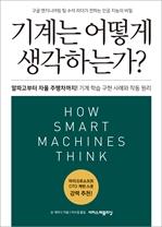 도서 이미지 - 기계는 어떻게 생각하는가?