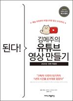 도서 이미지 - 된다! 김메주의 유튜브 영상 만들기 (전면 개정판)