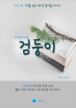도서 이미지 - 검둥이 - 하루 10분 소설 시리즈