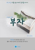 도서 이미지 - 부자 - 하루 10분 소설 시리즈