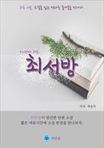 도서 이미지 - 최서방 - 하루 10분 소설 시리즈