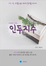 도서 이미지 - 인두지주 - 하루 10분 소설 시리즈