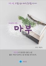 도서 이미지 - 마부 - 하루 10분 소설 시리즈