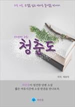 도서 이미지 - 청춘도 - 하루 10분 소설 시리즈