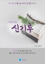도서 이미지 - 신기루 - 하루 10분 소설 시리즈