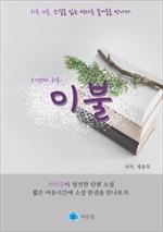 도서 이미지 - 이불 - 하루 10분 소설 시리즈