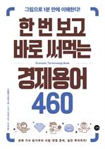 도서 이미지 - 한 번 보고 바로 써먹는 경제용어 460