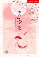도서 이미지 - 꽃다울 화(花)
