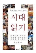 도서 이미지 - 시대읽기 Reading This Age