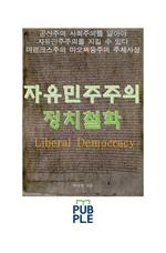 도서 이미지 - 자유민주주의 정치철학, 주체사상과 연관하여