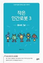 도서 이미지 - 작은 인간로봇 3