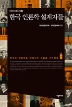 도서 이미지 - 한국 언론학 설계자들