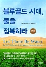 도서 이미지 - 블루골드 시대, 물을 정복하라