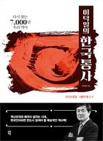 도서 이미지 - 이덕일의 한국통사