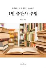 도서 이미지 - 1인 출판사 수업