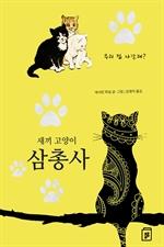 도서 이미지 - 새끼 고양이 삼총사