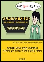 도서 이미지 - 어! 일자리 어떻게 찾아? 2편: 경력단절 여성