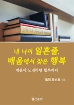 도서 이미지 - 내 나이 일흔줄, 배움에서 찾은 행복