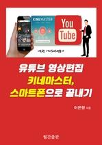 도서 이미지 - 유튜브 영상편집 키네마스터, 스마트폰으로 끝내기