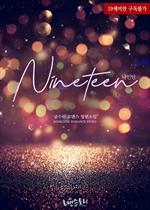 도서 이미지 - 나인틴 (NineTeen)