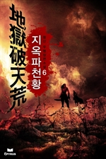도서 이미지 - 지옥파천황(地獄破天荒)