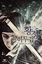 도서 이미지 - 황정허무검