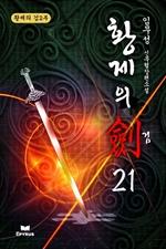 도서 이미지 - 황제의 검 2부
