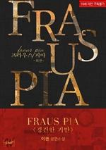 도서 이미지 - 프라우스 피아 (fraus pia)