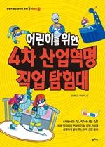 도서 이미지 - 어린이를 위한 4차 산업혁명 직업 탐험대
