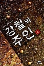 도서 이미지 - 강철의 주인