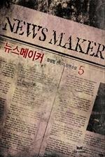 도서 이미지 - 뉴스 메이커
