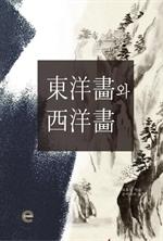 도서 이미지 - 동양화와 서양화
