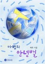 도서 이미지 - 마법의 안녕별