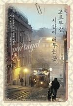 도서 이미지 - 포르투갈, 시간이 머무는 곳