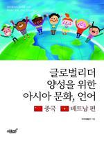 도서 이미지 - 글로벌리더 양성을 위한 아시아 문화, 언어 : 중국, 베트남 편