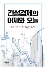 도서 이미지 - 건설경제의 어제와 오늘