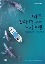 도서 이미지 - 고래를 찾아 떠나는 오지여행